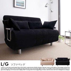 カウチソファーベッド L/G【の商品写真