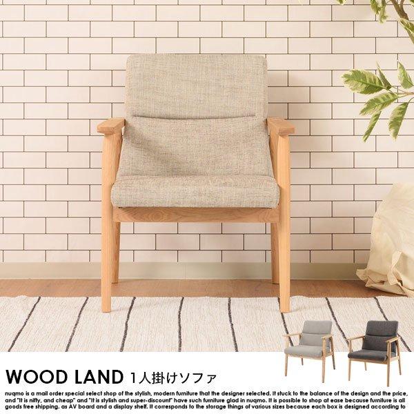 北欧ソファ ソファ WOOD LAND【ウッドランド】1人掛けソファの商品写真その1