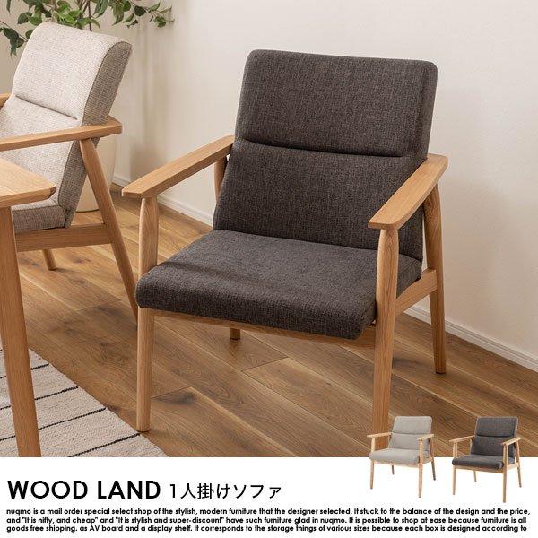 北欧ソファ ソファ WOOD LAND【ウッドランド】1人掛けソファ の商品写真その2