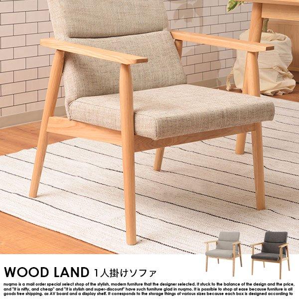 北欧ソファ ソファ WOOD LAND【ウッドランド】1人掛けソファ の商品写真その3