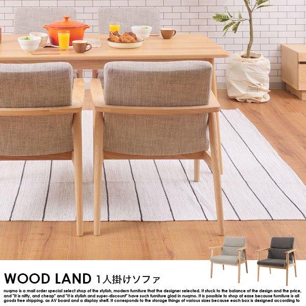北欧ソファ ソファ WOOD LAND【ウッドランド】1人掛けソファ の商品写真その4