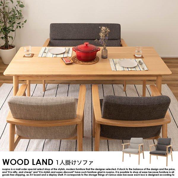 北欧ソファ ソファ WOOD LAND【ウッドランド】1人掛けソファ の商品写真その5