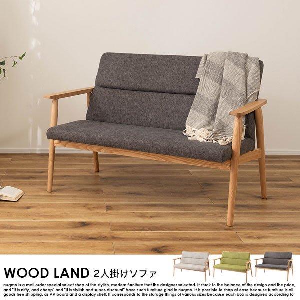 北欧ソファ ソファ WOOD LAND【ウッドランド】2人掛けソファの商品写真大