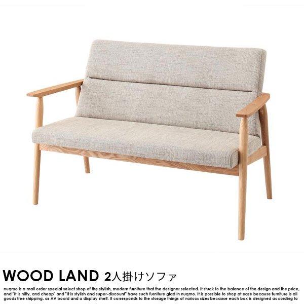 北欧ソファ ソファ WOOD LAND【ウッドランド】2人掛けソファの商品写真その1