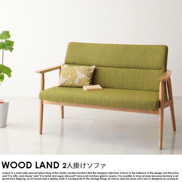 北欧ソファ ソファ WOOD LAND【ウッドランド】2人掛けソファ の商品写真その2