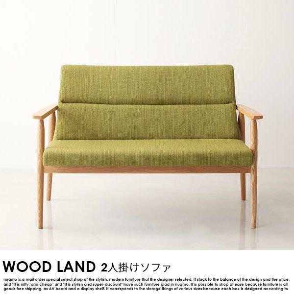 北欧ソファ ソファ WOOD LAND【ウッドランド】2人掛けソファ の商品写真その3