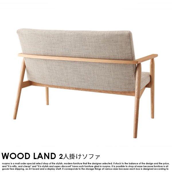 北欧ソファ ソファ WOOD LAND【ウッドランド】2人掛けソファ の商品写真その4