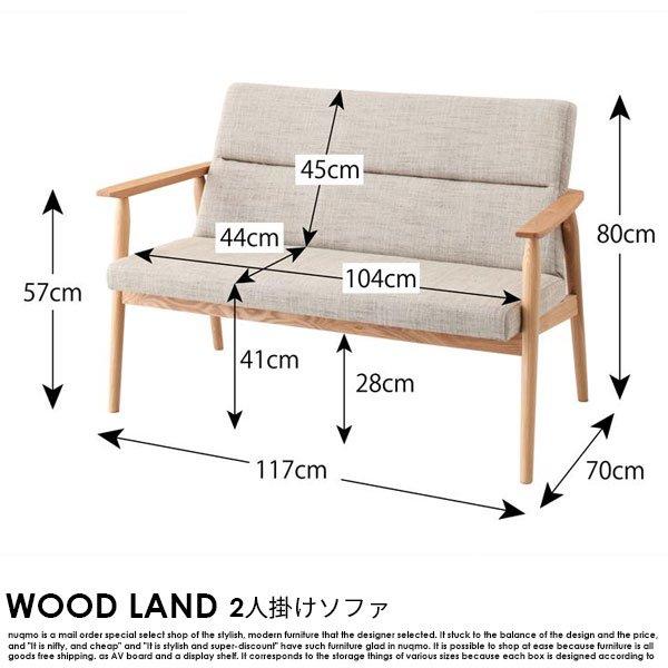 北欧ソファ ソファ WOOD LAND【ウッドランド】2人掛けソファ の商品写真その5