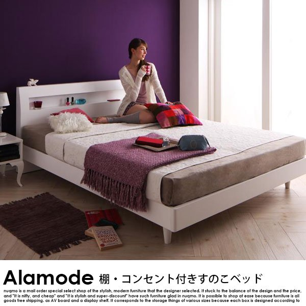棚・コンセント付きデザインすのこベッド Alamode【アラモード】フレームのみ シングルの商品写真大