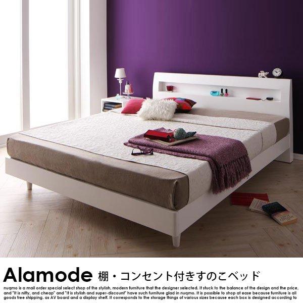 棚・コンセント付きデザインすのこベッド Alamode【アラモード】フレームのみ シングルの商品写真その1