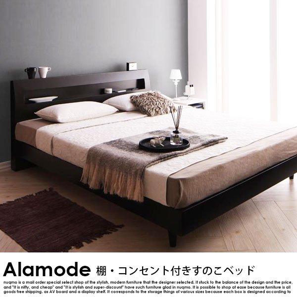 棚・コンセント付きデザインすのこベッド Alamode【アラモード】フレームのみ シングル の商品写真その2