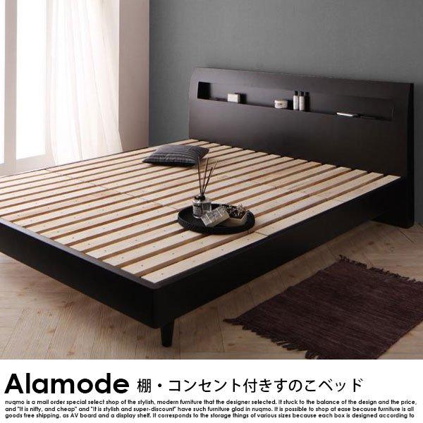 棚・コンセント付きデザインすのこベッド Alamode【アラモード】フレームのみ シングル の商品写真その3