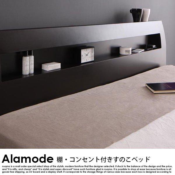 棚・コンセント付きデザインすのこベッド Alamode【アラモード】フレームのみ シングル の商品写真その4