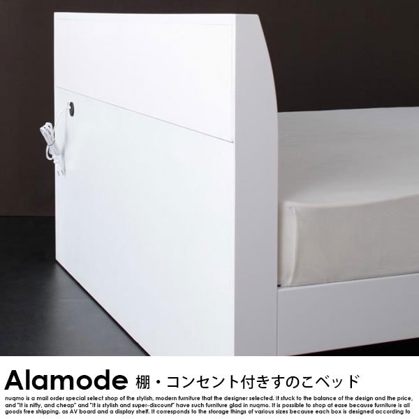 棚・コンセント付きデザインすのこベッド Alamode【アラモード】フレームのみ シングル の商品写真その5