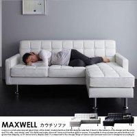 レザーカウチソファー MAXWELL【マクスウェル】【沖縄・離島も送料無料】の商品写真