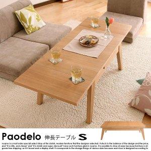 伸長式!天然木エクステンションの商品写真