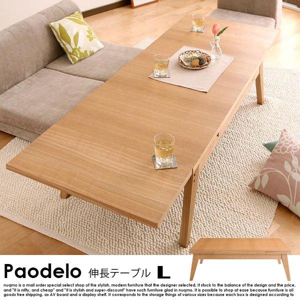伸長式!天然木エクステンションリビングローテーブル Paodelo【パオデロ】Lサイズの商品写真その1