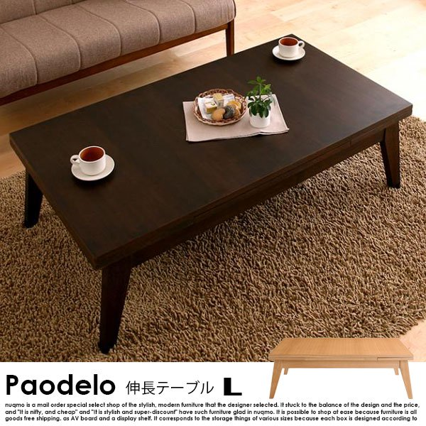 伸長式!天然木エクステンションリビングローテーブル Paodelo【パオデロ】Lサイズ の商品写真その2