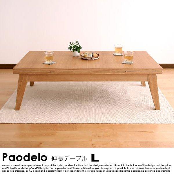 伸長式!天然木エクステンションリビングローテーブル Paodelo【パオデロ】Lサイズ の商品写真その3