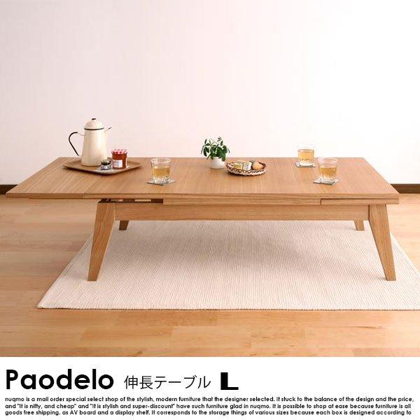 伸長式!天然木エクステンションリビングローテーブル Paodelo【パオデロ】Lサイズ の商品写真その4