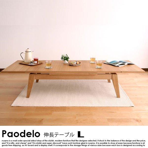 伸長式!天然木エクステンションリビングローテーブル Paodelo【パオデロ】Lサイズ の商品写真その5