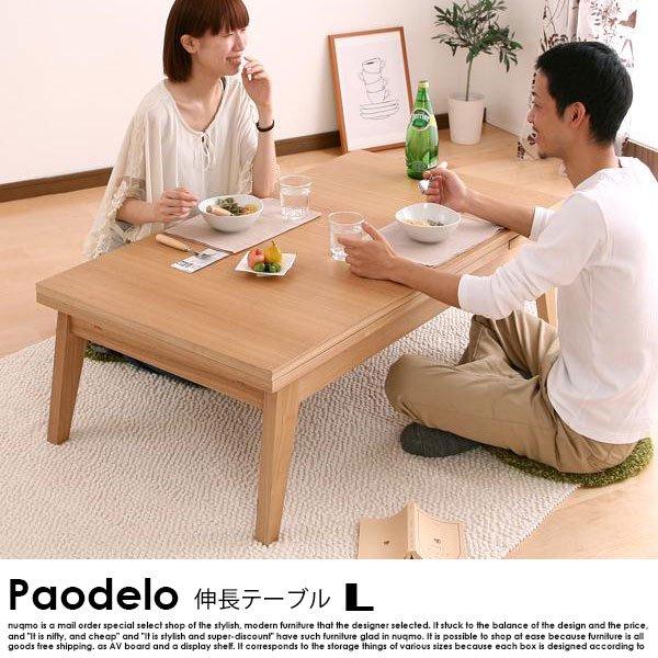 伸長式!天然木エクステンションリビングローテーブル Paodelo【パオデロ】Lサイズ の商品写真その7