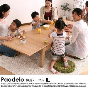 伸長式!天然木エクステンションリビングローテーブル Paodelo【パオデロ】Lサイズ【代引不可】の商品写真