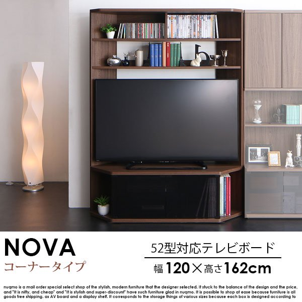 52型対応ハイタイプコーナーテレビボード Nova【ノヴァ】【沖縄・離島も送料無料】の商品写真大