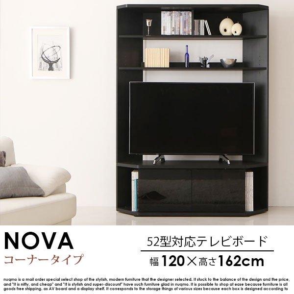 52型対応ハイタイプコーナーテレビボード Nova【ノヴァ】【沖縄・離島も送料無料】の商品写真その1