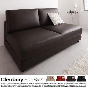 デザインレザーソファベッド Cの商品写真
