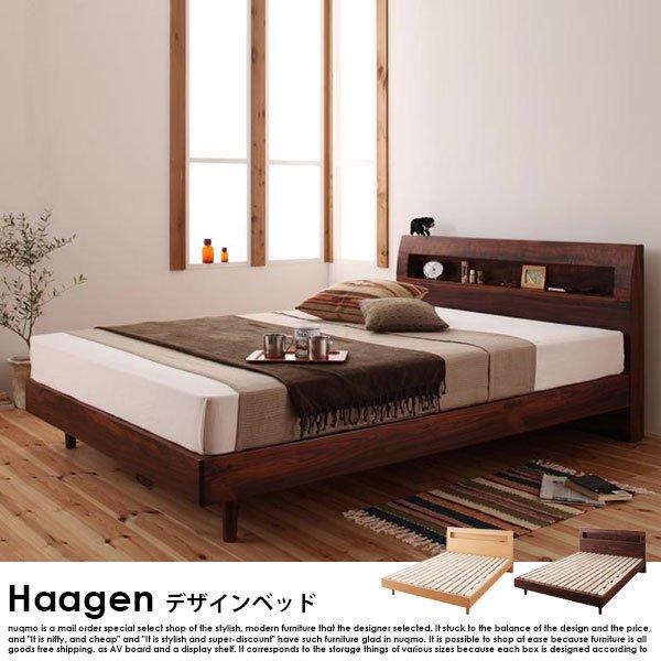 北欧ベッド 棚・コンセント付きデザインすのこベッド Haagen【ハーゲン】フレームのみ シングルの商品写真大