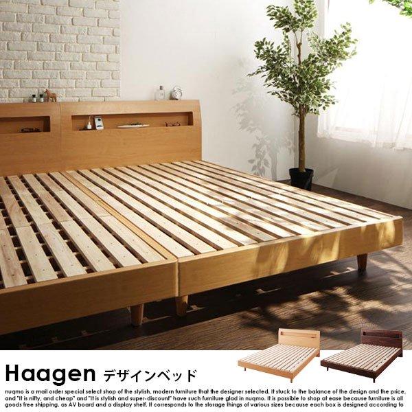 北欧ベッド 棚・コンセント付きデザインすのこベッド Haagen【ハーゲン】フレームのみ シングル の商品写真その2