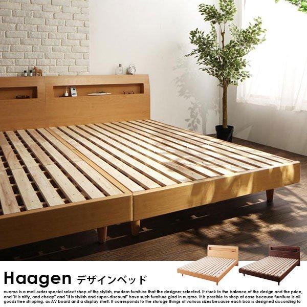 棚・コンセント付きデザインすのこベッド Haagen【ハーゲン】フレームのみ セミダブル の商品写真その2