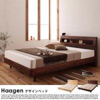 棚・コンセント付きデザインすのこベッド Haagen【ハーゲン】プレミアムボンネルコイルマットレス付 シングル