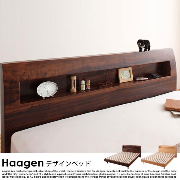 棚・コンセント付きデザインすのこベッド Haagen【ハーゲン】プレミアムボンネルコイルマットレス付 ダブル の商品写真その3