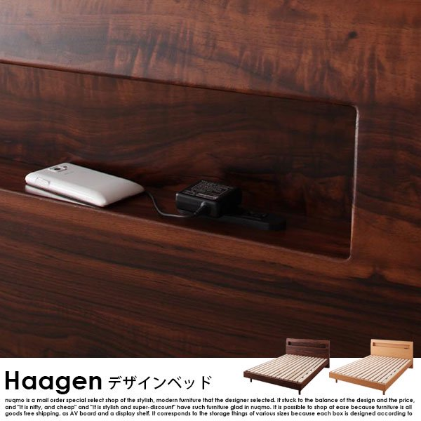 棚・コンセント付きデザインすのこベッド Haagen【ハーゲン】プレミアムポケットコイルマットレス付 ダブル の商品写真その4
