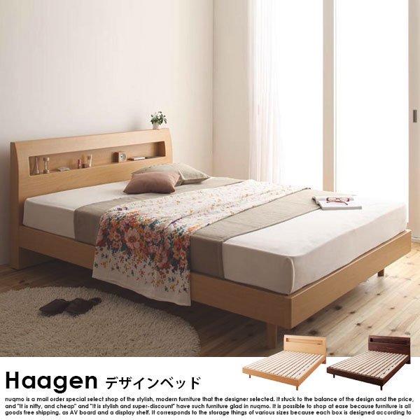 棚・コンセント付きデザインすのこベッド Haagen【ハーゲン】国産カバーポケットコイルマットレス付 ダブルの商品写真その1