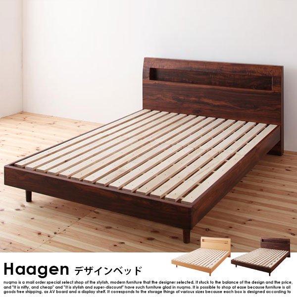 棚・コンセント付きデザインすのこベッド Haagen【ハーゲン】国産カバーポケットコイルマットレス付 ダブル の商品写真その3