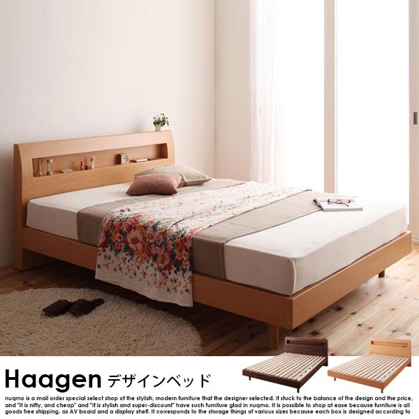 棚・コンセント付きデザインすのこベッド Haagen【ハーゲン】マルチラススーパースプリングマットレス付 ダブルの商品写真その1