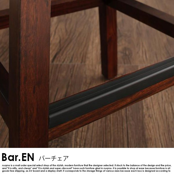 アジアンモダンデザインカウンターダイニング Bar.EN/バーチェア【沖縄・離島も送料無料】 の商品写真その3