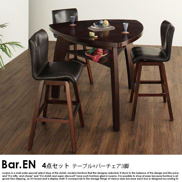 アジアンモダンデザインカウンターダイニング Bar.EN/4点セットAタイプ(テーブル+チェア3脚)W135の商品写真大