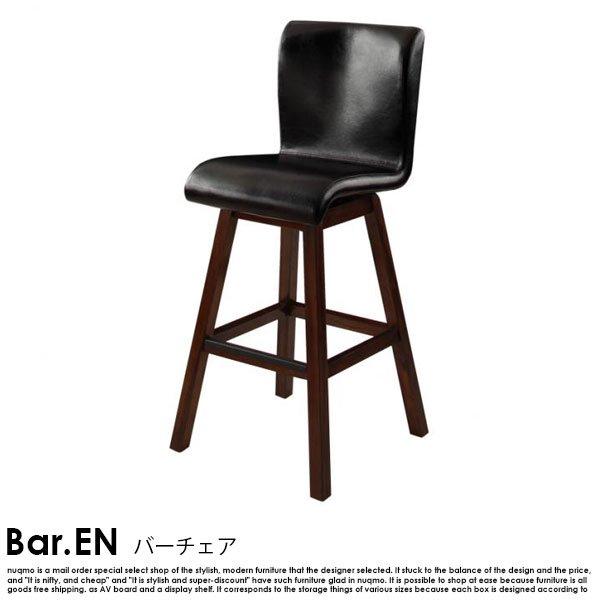 アジアンモダンデザインカウンターダイニング Bar.EN/4点セットAタイプ(テーブル+チェア3脚)W135の商品写真その1