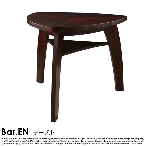 アジアンモダンデザインカウンターダイニング Bar.EN/4点セットBタイプ(テーブル+チェア2脚+ベンチ1脚) W135 の商品写真その5