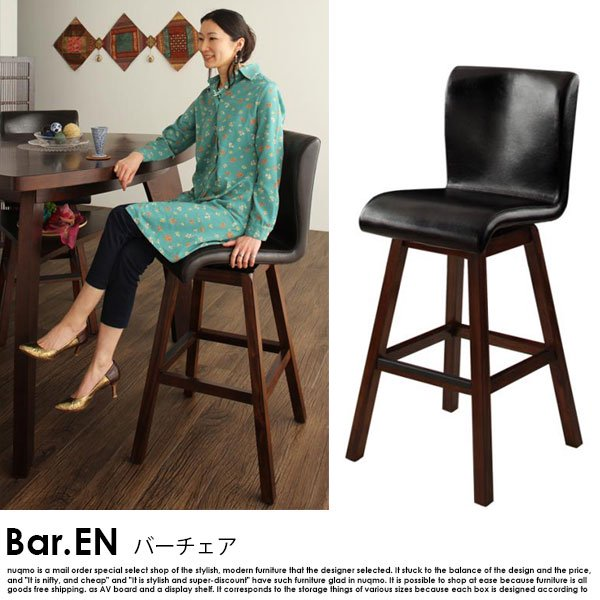 アジアンモダンデザインカウンターダイニング Bar.EN/4点セットBタイプ(テーブル+チェア2脚+ベンチ1脚) W135 の商品写真その6
