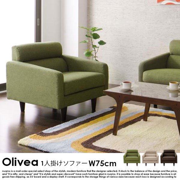 スタンダードソファ【OLIVEA】オリヴィア 幅75cm【沖縄・離島も送料無料】の商品写真大