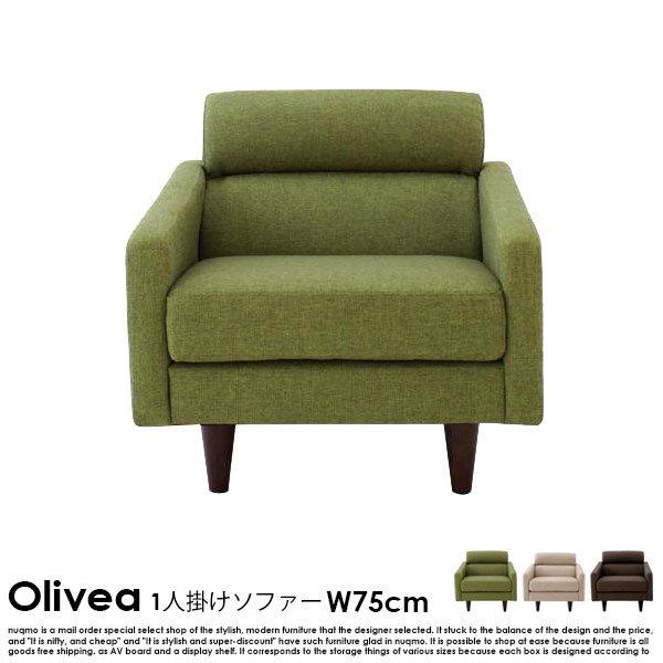 スタンダードソファ【OLIVEA】オリヴィア 幅75cm【沖縄・離島も送料無料】の商品写真