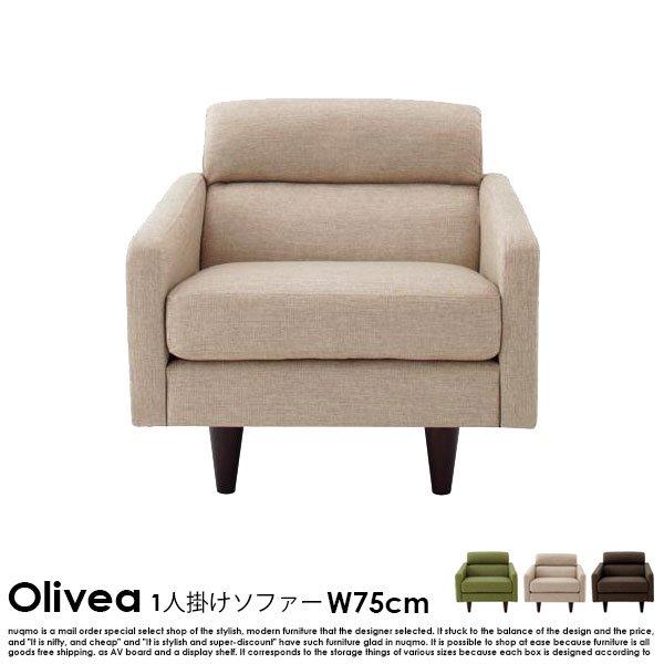 スタンダードソファ【OLIVEA】オリヴィア 幅75cm【沖縄・離島も送料無料】 の商品写真その2