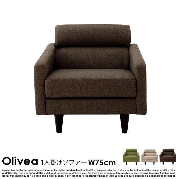 北欧ソファー スタンダードソファ【OLIVEA】オリヴィア 幅75cm【沖縄・離島も送料無料】 の商品写真その3