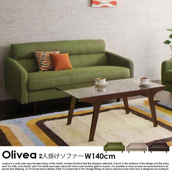 スタンダードソファ【OLIVEA】オリヴィア 幅140cm【沖縄・離島も送料無料】の商品写真大