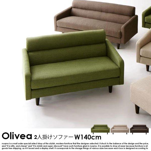 スタンダードソファ【OLIVEA】オリヴィア 幅140cm【沖縄・離島も送料無料】の商品写真